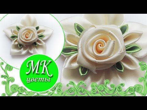 Простые цветы из лент / Цветы из атласных лент Канзаши Мастер Класс - YouTube