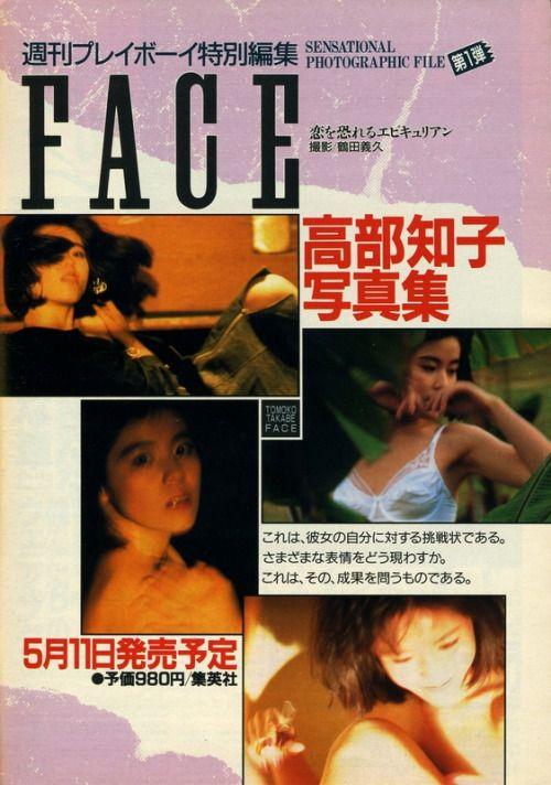 高部知子写真集「FACE」