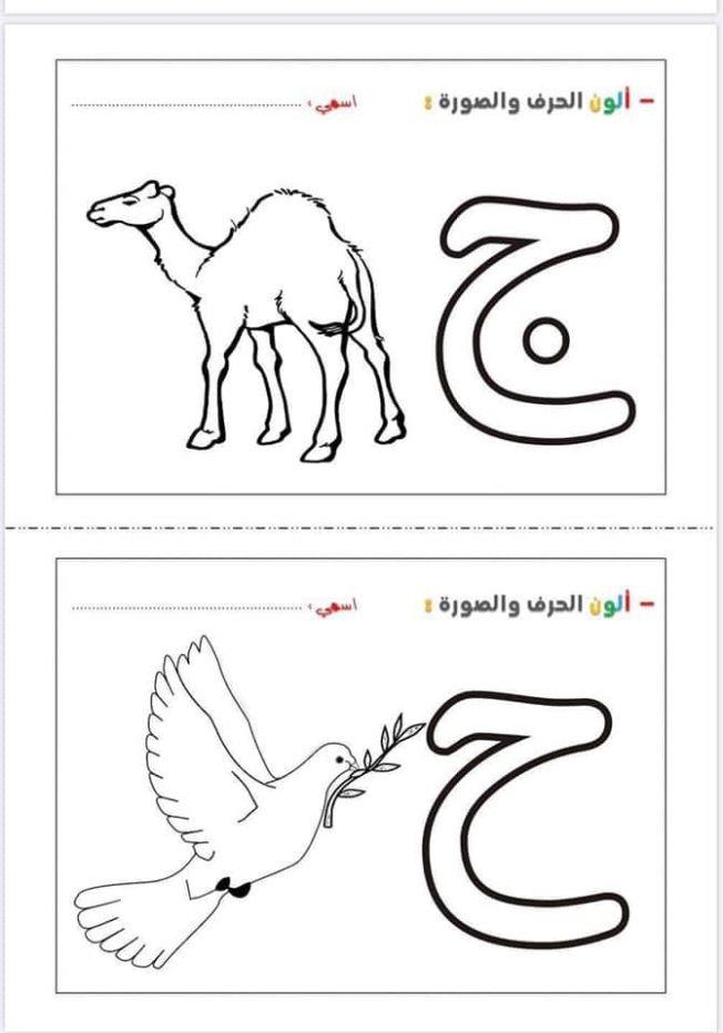 سبتمبر 2020 مدونة جنى للأطفال Alphabet Letter Crafts Letter A Crafts Activity Sheets For Kids