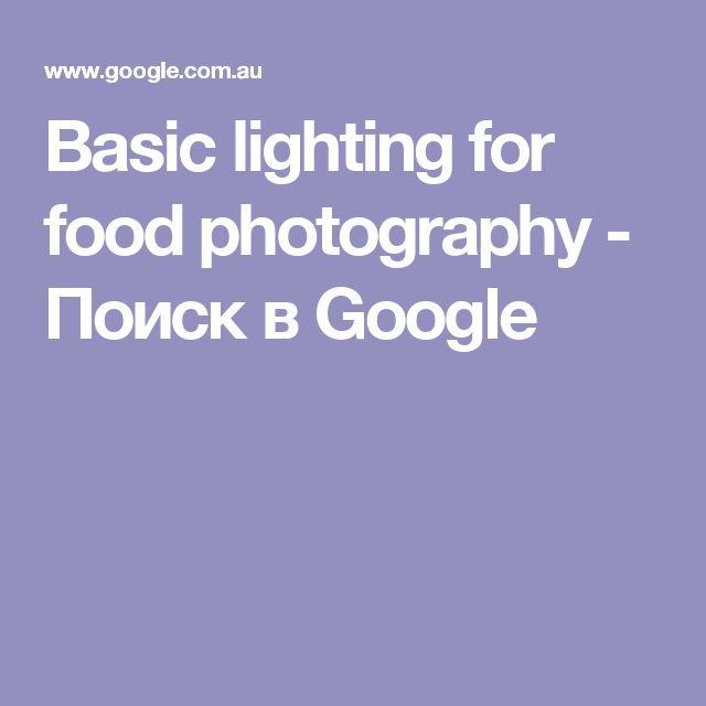 Basic lighting for food photography - Поиск в Google