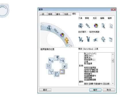 Autodesk Sketch Book Pro 教學video clip1 自訂偏好 - YouTube