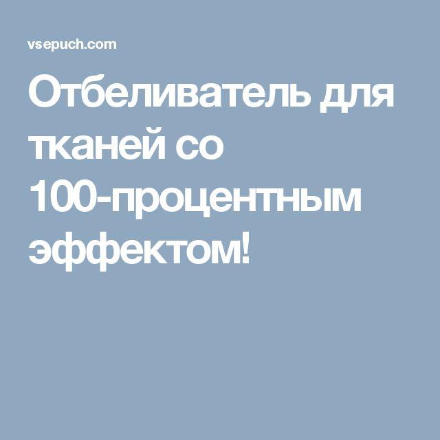 Отбеливатель для тканей со 100-процентным эффектом!