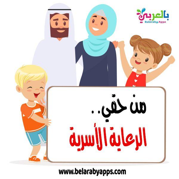 حقوق الطفل بالصور انفوجراف اليوم العالمي للطفل بالعربي نتعلم Family Guy Fictional Characters Character