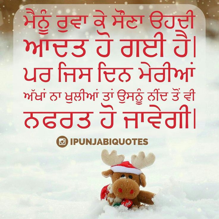 17 best Sad quotes images on Pinterest | Sad quotes, Punjabi ...
