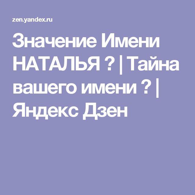 Значение Имени НАТАЛЬЯ 👩 | Тайна вашего имени ♌ | Яндекс Дзен