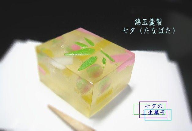七夕の上生菓子きらきら錦玉羹 kingyokukan on the Tanabata  festival