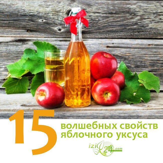 15 волшебных свойств яблочного уксуса    Яблочный уксус — натуральный продукт, мощное действие которого не вызывает сомнений. В составе ароматного уксуса содержится множество биологически активных веществ, способных убивать микробы и вредоносные бактерии.    1. Против боли в горле  Смешай 1/4 чашки яблочного уксуса и 1 чашку теплой воды. Этой смесью полезно полоскать горло при малейшем намеке на болезнь — все вредные микробы в ротовой полости будут уничтожены!    2. Против изжоги  1 ч. л…