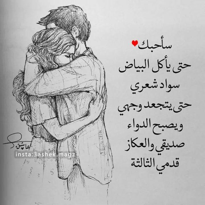 هيما حلال قلبي Calligraphy Quotes Love Love Smile Quotes Islamic Love Quotes