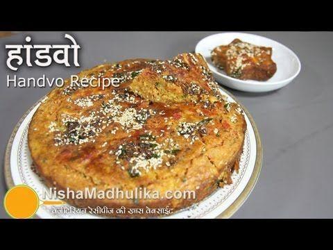 (3) Handvo Recipe - Baked Handvo Recipe - Gujarati Handvo - Handwa - YouTube