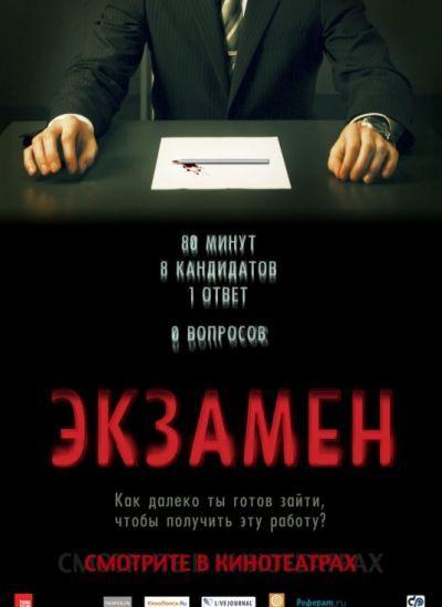 Экзамен 2009 смотреть фильм онлайн