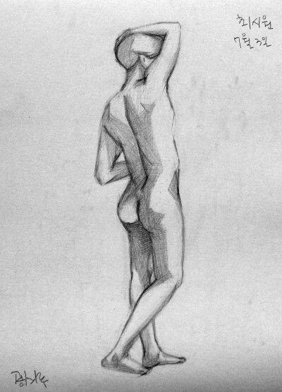 인체 연습