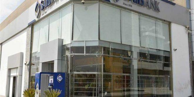عناوين فروع بنك سايب Saib Multi Story Building Building Structures