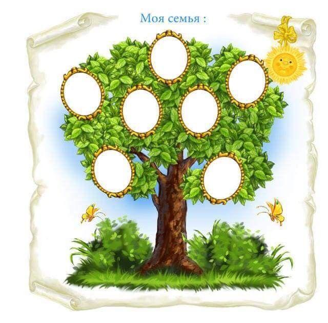стихи шаблоны генеалогическое дерево моей семьи без фото оттого