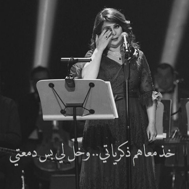 نوال الكويتية Cute Love Quotes Cover Photo Quotes Beautiful Arabic Words