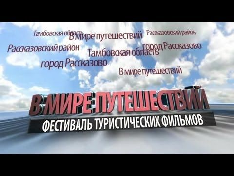 Видео Заставка для Фестиваля туристических фильмов. В мире путешествий
