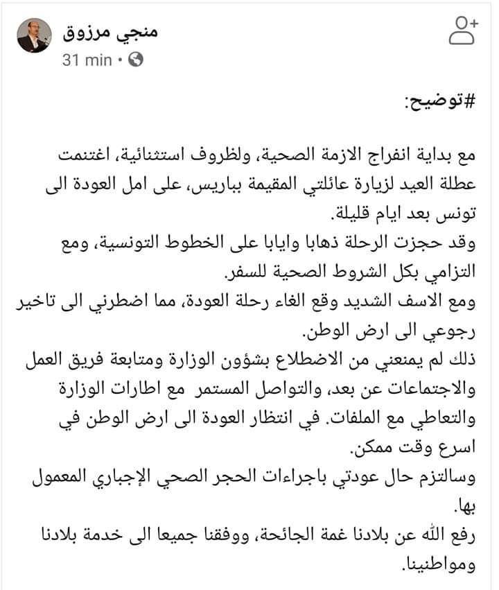 وزير الطاقة التونسي عالق في فرنسا Math Math Equations