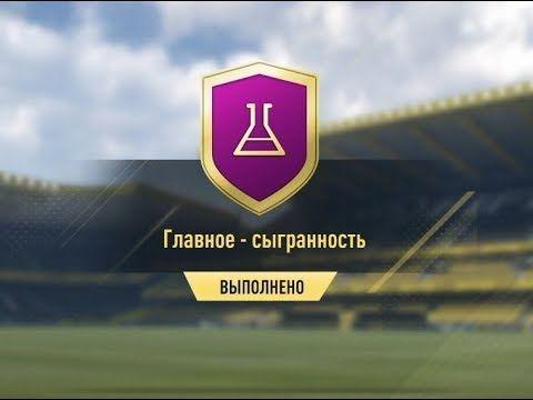 FIFA 17 СБЧ(ИПК) Главное - сыгранность | TOTS | Волкаут