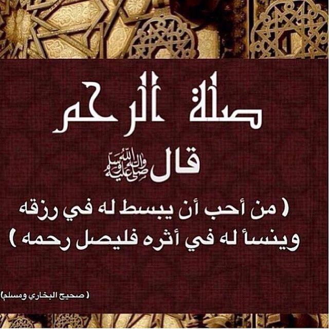 بركة و ثواب صلة الرحم What Is Islam Hadith Islam