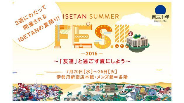 友達との時間をたっぷり楽しむ夏に3週にわたって開催される伊勢丹の夏祭り第1弾
