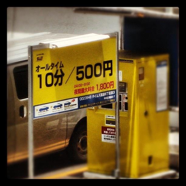 1時間3000円、2分100円。。。。高すぎるやろ、、、しかも満車(^^;; 銀座7丁目のタイムス - @moemon0110- #webstagram