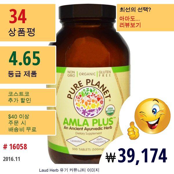 Pure Planet #PurePlanet #비타민 #비타민C #허브 #아유르베다