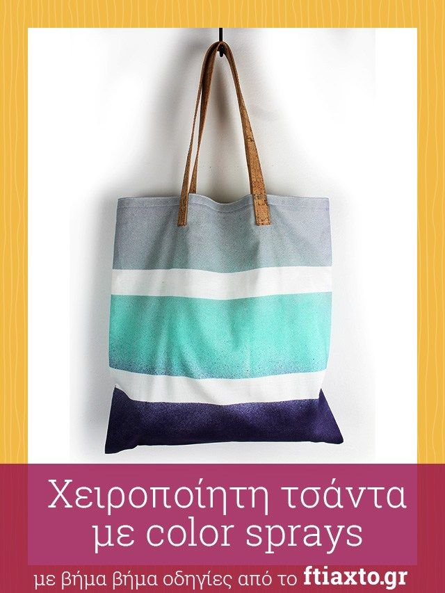 Χειροποίητη τσάντα με ColorSpray, https://www.maxidecor.gr/sprei/48-color-spray.html
