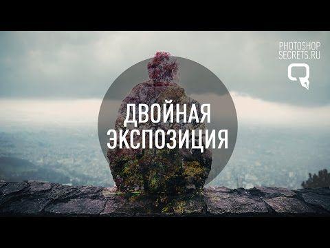 Эффект двойной экспозиции («Double Exposure») в фотошопе. Обсуждение на LiveInternet - Российский Сервис Онлайн-Дневников