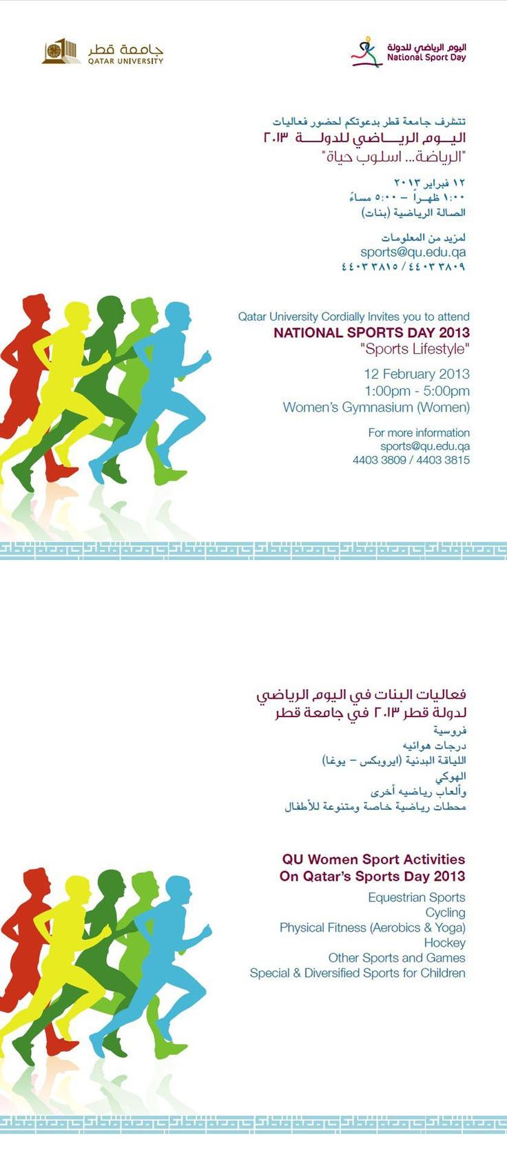 فعاليات البنات في اليوم الرياضي لدولة قطر ٢٠١٣ في جامعة قطر QU Women Sport Activities on Qatar's Sports Day 2013