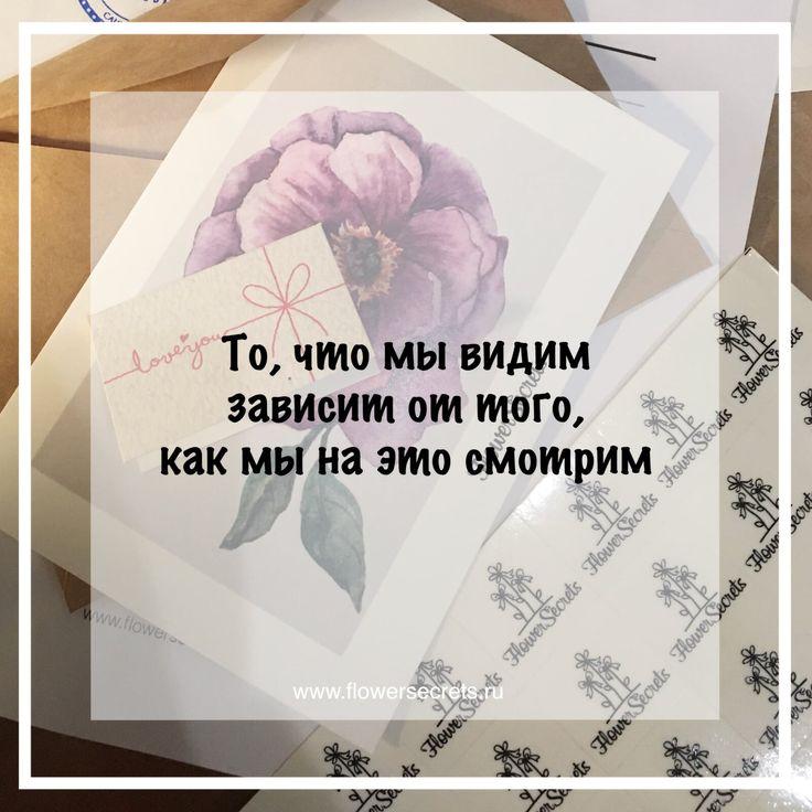 цветы картинки с цитатами участке