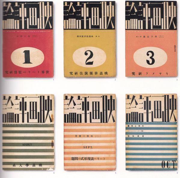 Takashi Kono's book covers via @IsStevens