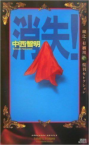 Amazon.co.jp: 消失! 綾辻・有栖川復刊セレクション (講談社ノベルス): 中西 智明: 本