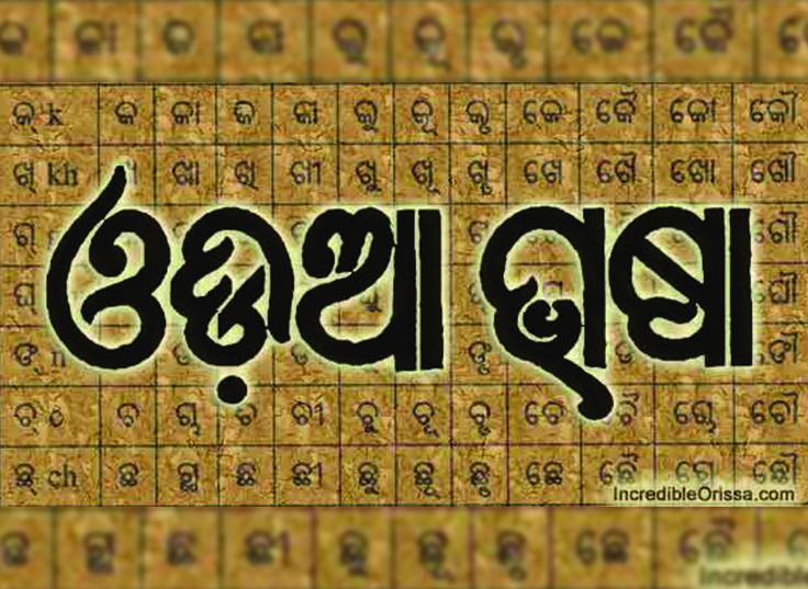 12 Riveting Facts That You Might Have Not Known About Odia Language