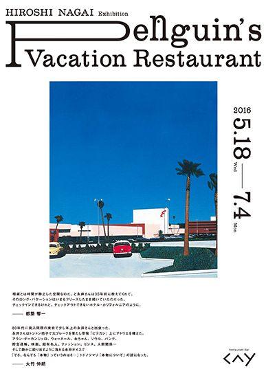 News - 永井博の原画展が東京・南青山のレストラン・バーCAYにて5月18日から開催   QUOTATION magazine.jp