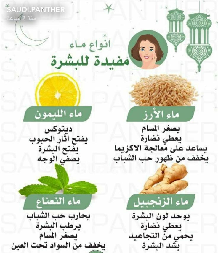 Pin By وردة الياسمين On فوائد صحية Words Word Search Puzzle