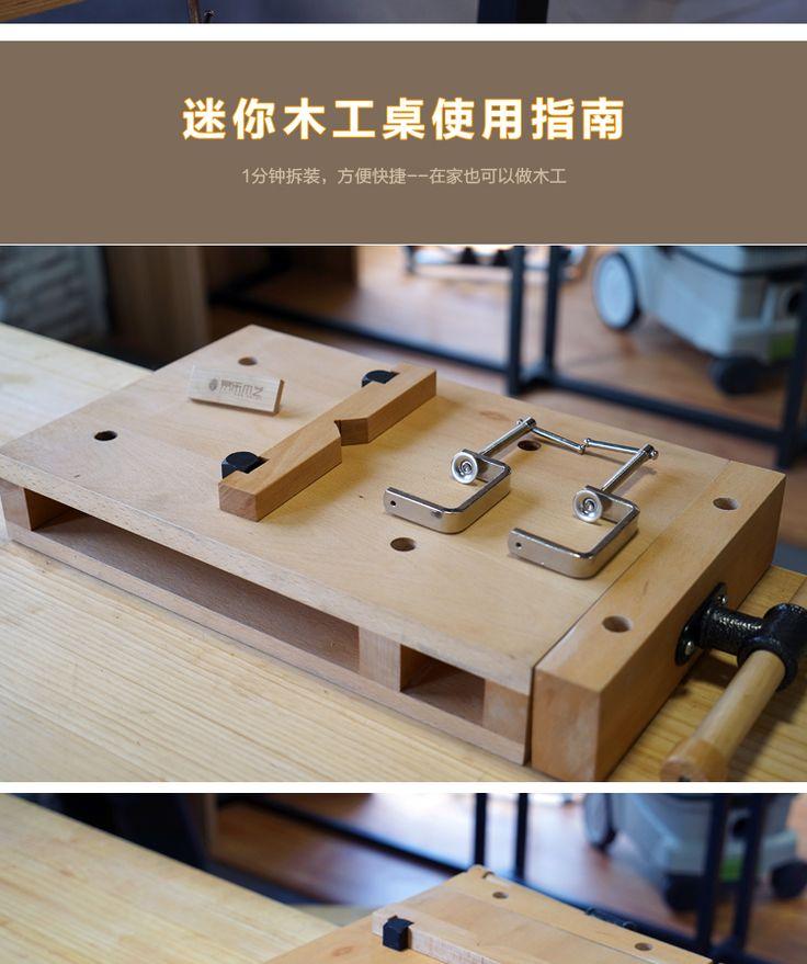 Ле - деревянные легко школы подверстатье деревообрабатывающий стол многофункциональный столярный верстак diy деревообрабатывающий инструмент костюм