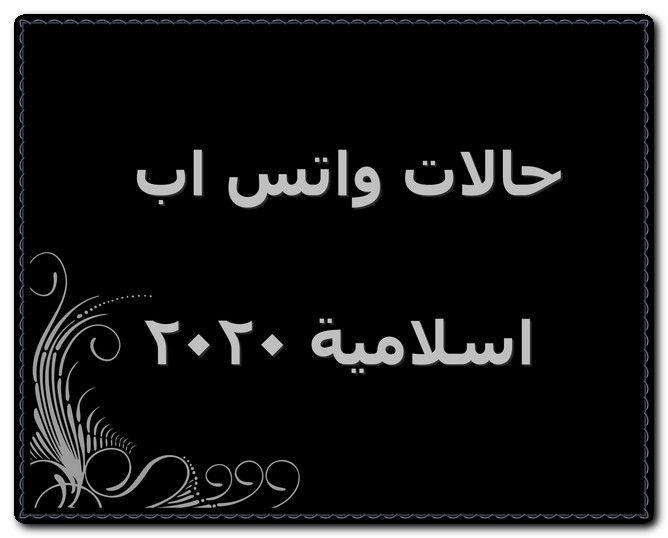 حالات واتس اب اسلاميه 2020 ايات قرانية حالات اسلامية حالات الواتس حالات الواتساب Arabic Calligraphy Calligraphy
