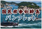 福山から 国民宿舎 仙酔島パンフレット