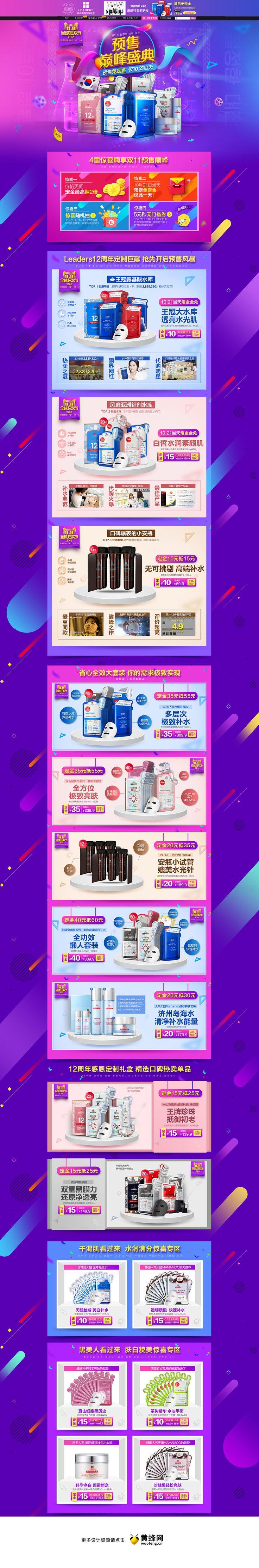 LEADERS海外美妆美容美发护肤化妆品双11预售 双十一预售天猫店铺首页设计 更多设计资源尽在黄蜂网http://woofeng.cn/