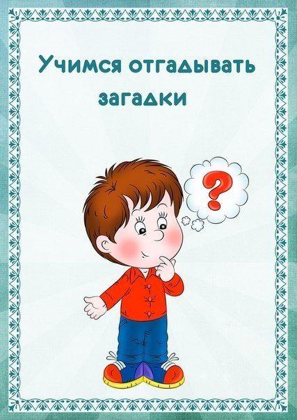 Загадки для малышей 2-3 лет станут замечательным пособием для родителей, желающих научить своих деток отгадывать несложные задачки.