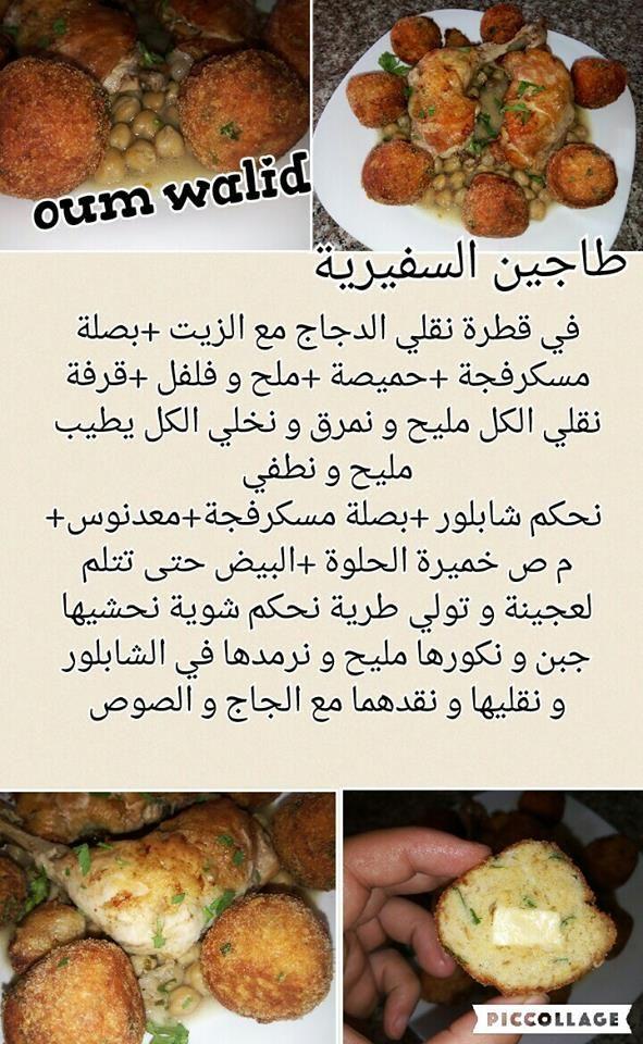 220 best recette oum walid images on pinterest menu for Arabic cuisine menu
