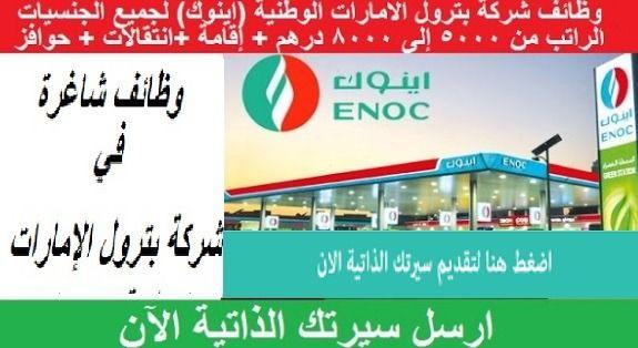 وظائف غاز وبترول بالامارات لدى كبرى الشركات للمؤهلات العليا برواتب مغرية قدم على الفور National Oilwell Varco National