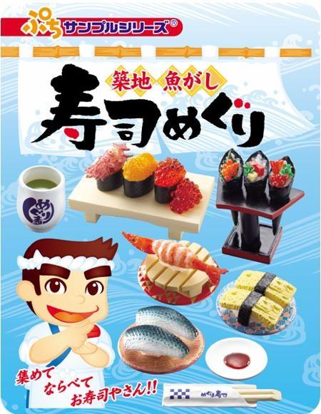 Re-Ment Miniature Sushi Tour Surprise