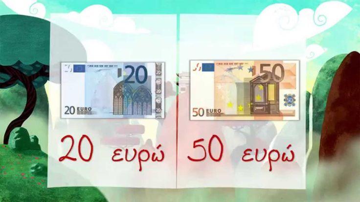 Μαθαίνω τα ευρώ Μαθηματικά - Β' Δημοτικού