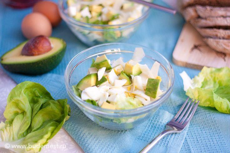 Салат для поклонников Авокадо!  Сложность: очень легко Время: 10 минут  Порции: на 4 Одна порция: 287 ккал  Ингредиенты: — Авокадо 200 гр — Яйцо куриное 3 шт — Сыр Пармезан 50 гр — Уксус яблочный 5% 2 ст.л — Карри 1 ч.л — Масло оливковое 2 ст.л — Лук зелёный по вкусу — Соль и перец по вкусу — Салат латук 300 гр  Пошаговый рецепт с фото http://amp.gs/1D75