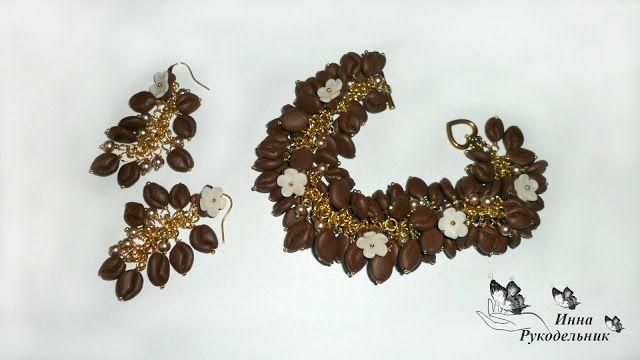 """Блог Инны Рукодельник: Сережки и браслет """"Кофейные зерна и золото"""" из пол..."""