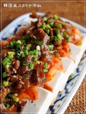 楽天が運営する楽天レシピ。ユーザーさんが投稿した「我が家は焼肉屋さん♪ 韓国風スタミナ冷奴」のレシピページです。焼肉屋で食べたメニューをアレンジ。全部美味しい組み合わせっ(≧∇≦)スタミナつけたい時にどうぞ♪。韓国風スタミナ冷奴。木綿豆腐,白菜キムチ,牛切り落とし肉,おろしニンニク(チューブ),焼肉のタレ,炒りゴマ(白),ゴマ油,ポン酢,コチュジャン,あさつき