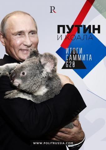 Путин и коала.