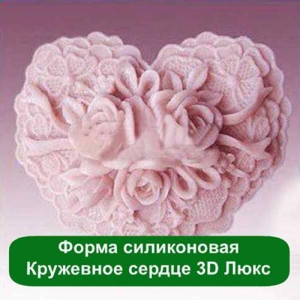 Форма силиконовая Кружевное сердце 3D Люкс