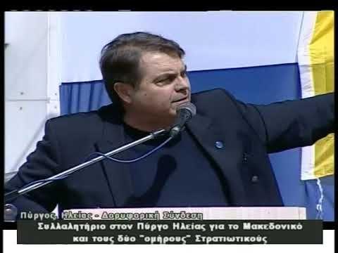 Συλλαλητήριο στον Πύργο Ηλείας: «Η Μακεδονία είναι Ελλάδα»