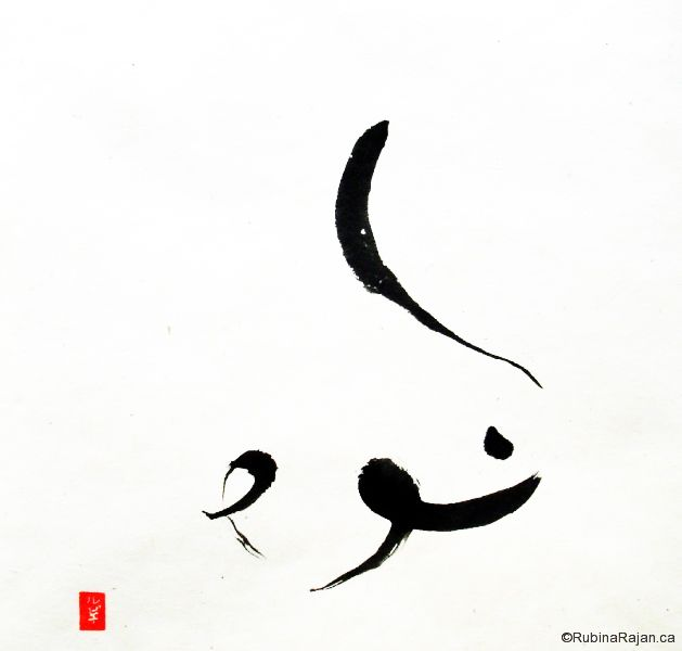 Nur i | ink on rice paper | 12x12 | Private collection